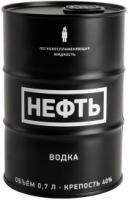 """Neft"", black barrel"